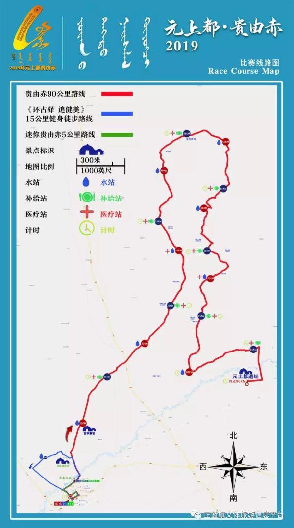 内蒙古自治区2019元上都•贵由赤国际长跑赛竞赛规程